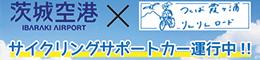 茨城空港サイクリングサポートカー運行事業を実施しています。