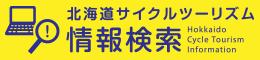 北海道のサイクルツーリズム情報の検索