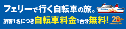 ハッピーサイクリストキャンペーン(2021年9月1日~9月30日)